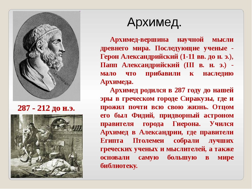 a biography of archimedes the greek astronomer