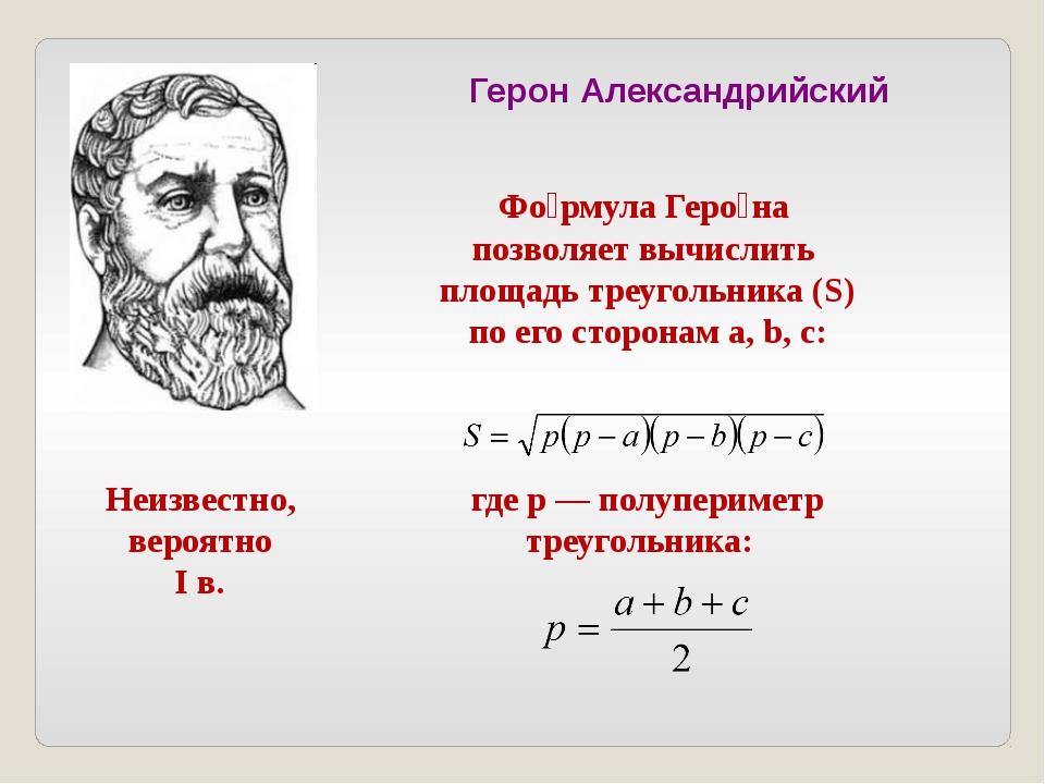 Герон Александрийский Фо́рмула Геро́на позволяет вычислить площадь треугольни...