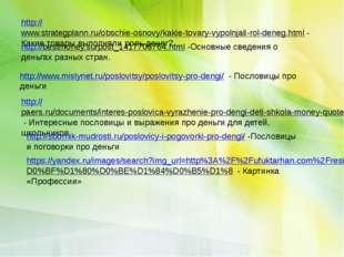 http://www.strategplann.ru/obschie-osnovy/kakie-tovary-vypolnjali-rol-deneg.h