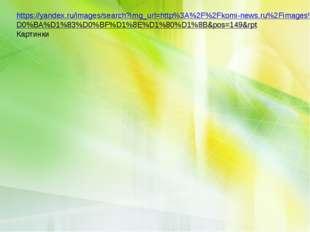 https://yandex.ru/images/search?img_url=http%3A%2F%2Fkomi-news.ru%2Fimages%2F