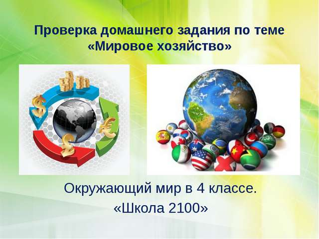 Проверка домашнего задания по теме «Мировое хозяйство» Окружающий мир в 4 кла...
