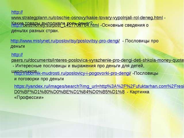 http://www.strategplann.ru/obschie-osnovy/kakie-tovary-vypolnjali-rol-deneg.h...