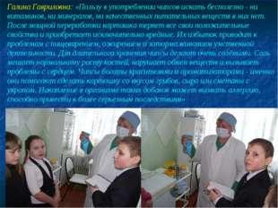 Галина Гавриловна: «Пользу в употреблении чипсов искать бесполезно - ни витам