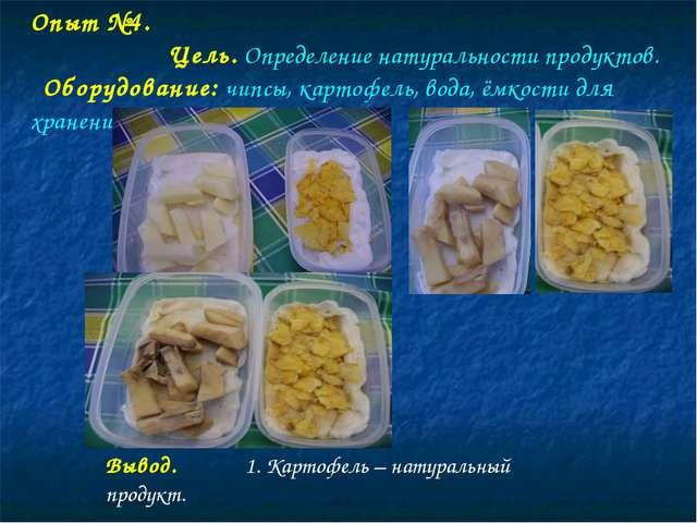 Опыт №4. Цель. Определение натуральности продуктов. Оборудование: чипсы, карт...