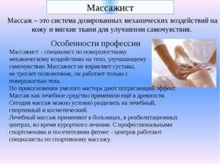 Особенности профессии Массажист – специалист по поверхностному механическому