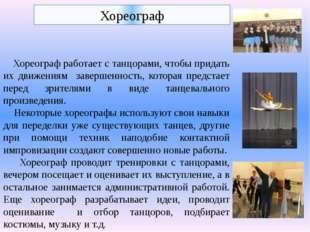 Хореограф работает с танцорами, чтобы придать их движениям завершенность, ко