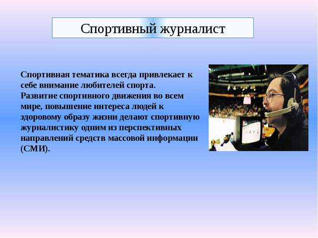 Спортивный журналист Спортивная тематика всегда привлекает к себе внимание лю...