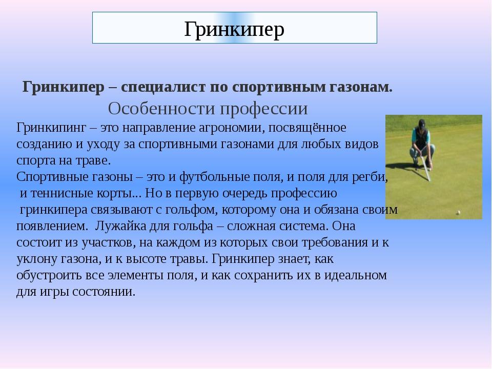 Гринкипер Гринкипер – специалист по спортивным газонам. Особенности профессии...