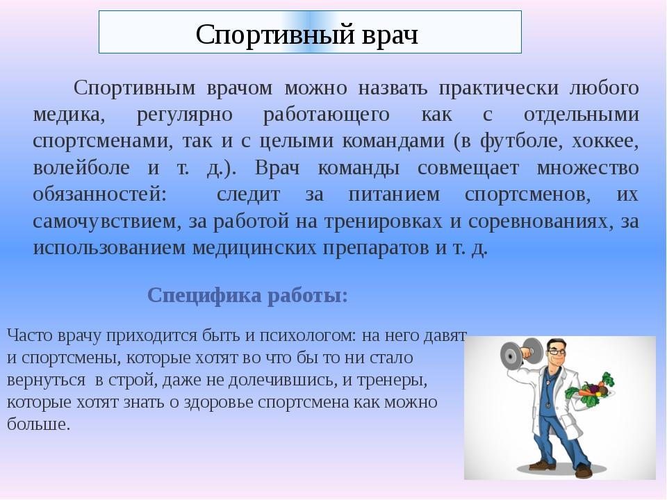 Спортивный врач Cпецифика работы: Часто врачу приходится быть и психологом: н...
