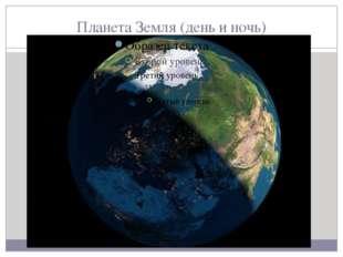 Планета Земля (день и ночь)