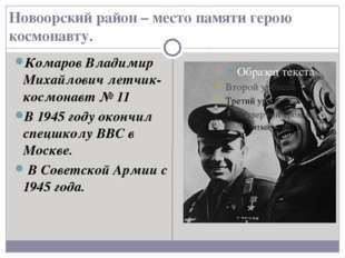 Новоорский район – место памяти герою космонавту. Комаров Владимир Михайлович