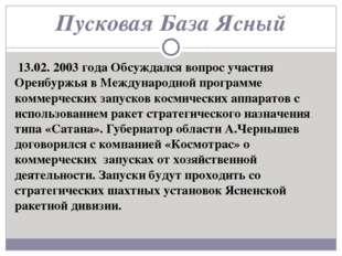 Пусковая База Ясный 13.02. 2003 года Обсуждался вопрос участия Оренбуржья в М