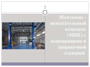 2 Монтажно - испытательный комплекс (МИК) с помещениями и заправочной станцией