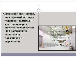 3 Служебные помещения, на стартовой позиции с центром контроля состояния пере