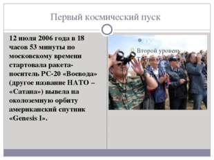 Первый космический пуск 12 июля 2006 года в 18 часов 53 минуты по московскому