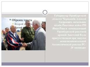 Губернатор Оренбургской области Чернышёв Алексей Андреевич, начальник штаба