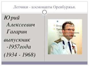 Летчики - космонавты Оренбуржья. Юрий Алексеевич Гагарин выпускник -1957года