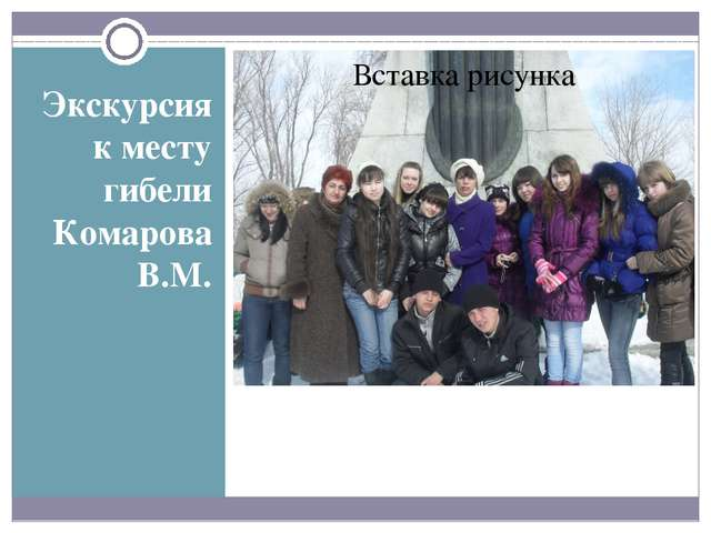 Экскурсия к месту гибели Комарова В.М.