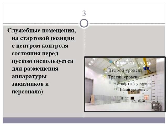 3 Служебные помещения, на стартовой позиции с центром контроля состояния пере...