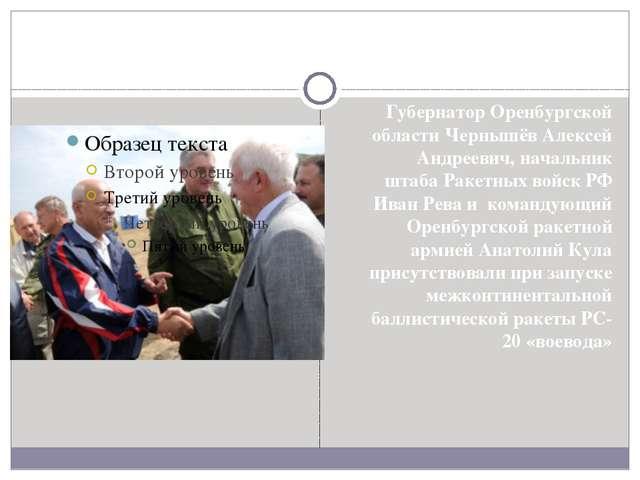 Губернатор Оренбургской области Чернышёв Алексей Андреевич, начальник штаба...