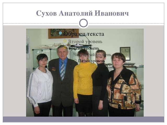 Сухов Анатолий Иванович