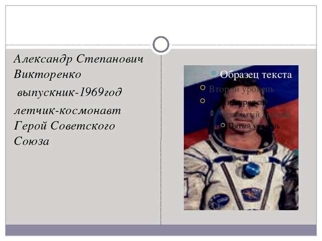 Александр Степанович Викторенко выпускник-1969год летчик-космонавт Герой Со...