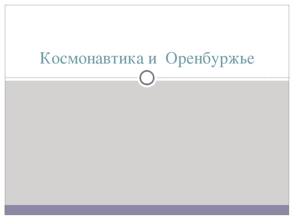 Космонавтика и Оренбуржье