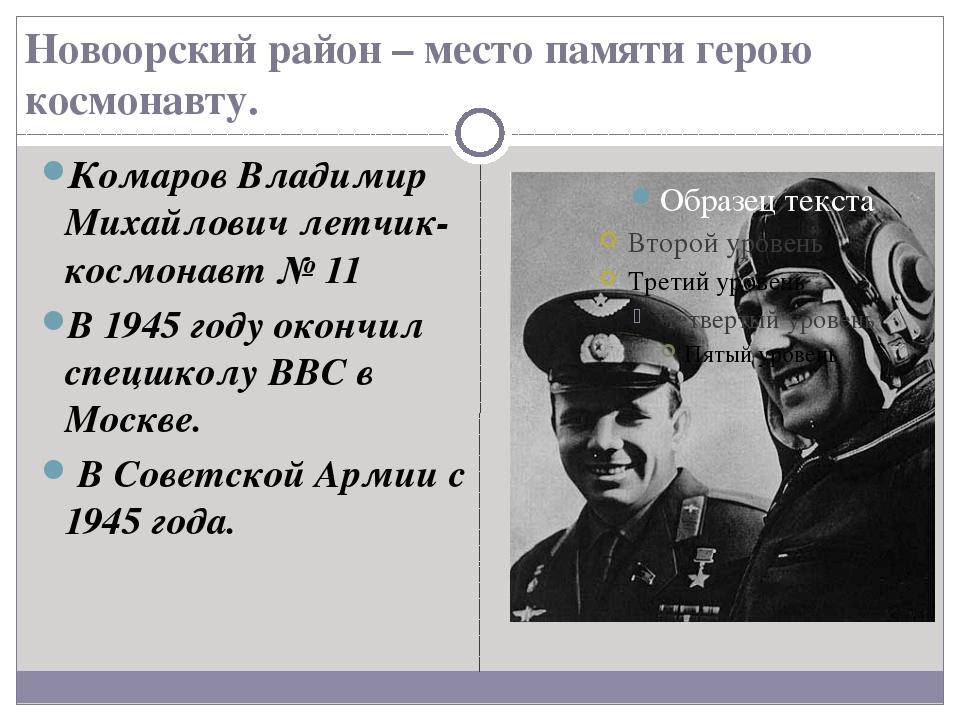 Новоорский район – место памяти герою космонавту. Комаров Владимир Михайлович...