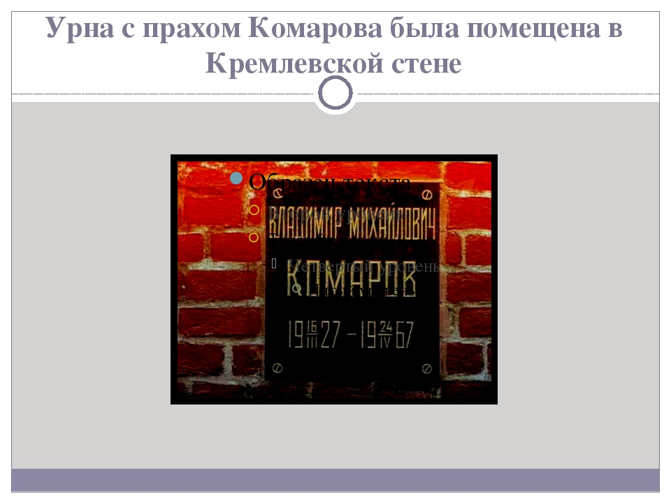 Урна с прахом Комарова была помещена в Кремлевской стене