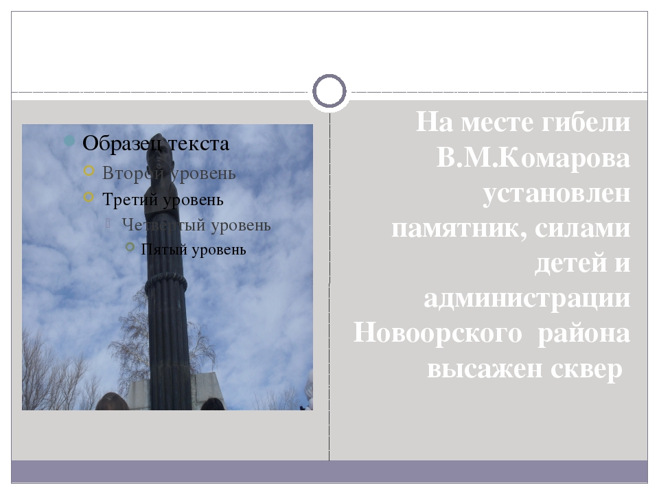 На месте гибели В.М.Комарова установлен памятник, силами детей и администраци...
