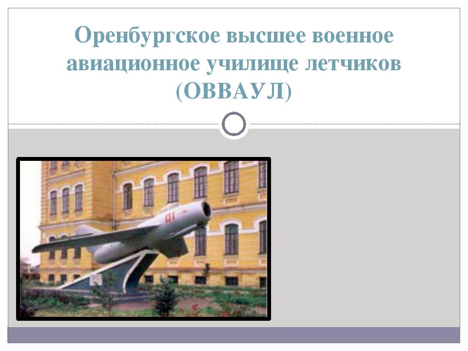 Оренбургское высшее военное авиационное училище летчиков (ОВВАУЛ)