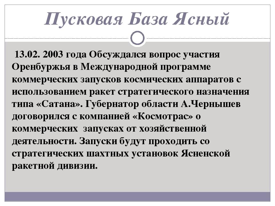 Пусковая База Ясный 13.02. 2003 года Обсуждался вопрос участия Оренбуржья в М...