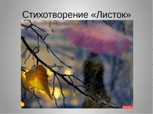 Стихотворение «Листок»