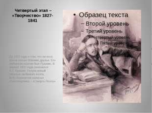 Четвертый этап – «Творчество» 1827-1841 До 1837 года о том, что он поэт, зна