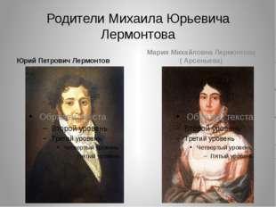 Родители Михаила Юрьевича Лермонтова Юрий Петрович Лермонтов Мария Михайловна