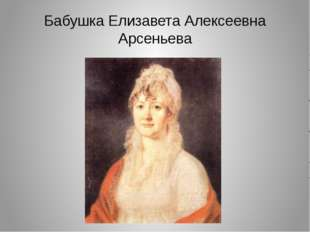 Бабушка Елизавета Алексеевна Арсеньева