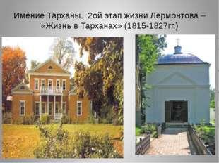 Имение Тарханы. 2ой этап жизни Лермонтова – «Жизнь в Тарханах» (1815-1827гг.)