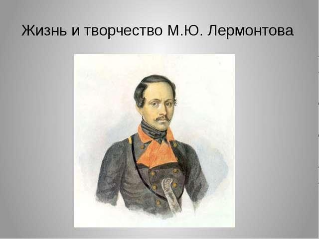 Жизнь и творчество М.Ю. Лермонтова