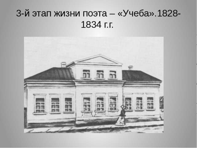 3-й этап жизни поэта – «Учеба».1828-1834 г.г.
