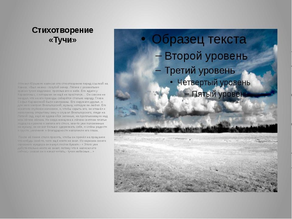 Стихотворение «Тучи» -Михаил Юрьевич написал это стихотворение перед ссылкой...