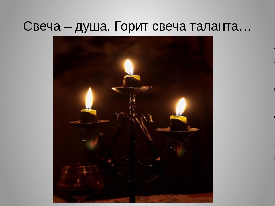 Свеча – душа. Горит свеча таланта…