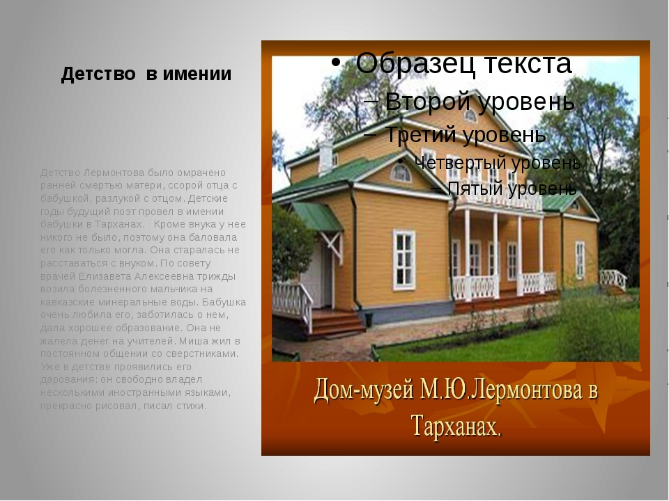 Детство в имении Детство Лермонтова было омрачено ранней смертью матери, ссор...