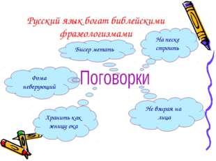 Русский язык богат библейскими фразеологизмами На песке строить Не взирая на