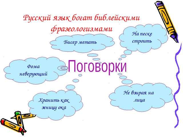 Русский язык богат библейскими фразеологизмами На песке строить Не взирая на...