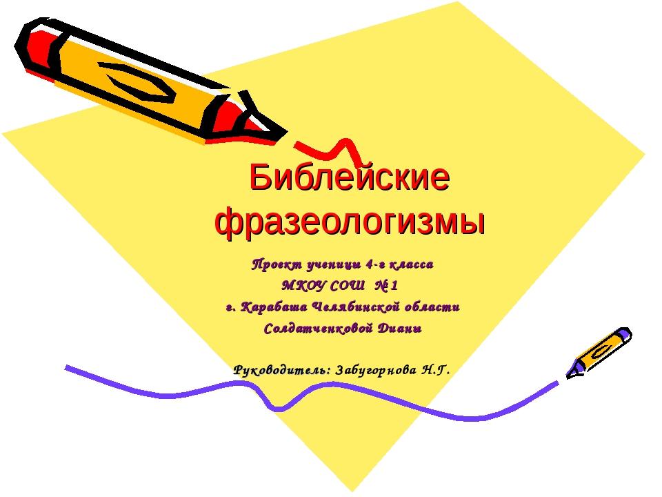Библейские фразеологизмы Проект ученицы 4-г класса МКОУ СОШ № 1 г. Карабаша...
