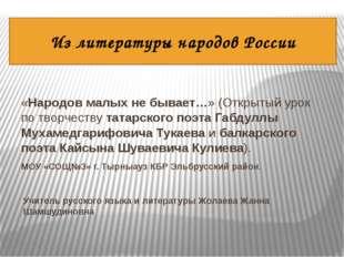 Из литературы народов России «Народов малых не бывает…» (Открытый урок по тво