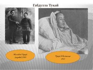 Молодой Тукай (справа) 1905 Тукай в больнице 1913 Габдулла Тукай