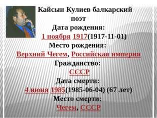 Кайсын Кулиев балкарский поэт Дата рождения: 1ноября 1917(1917-11-01) Место