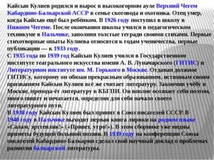Кайсын Кулиев родился и вырос в высокогорном ауле Верхний Чегем Кабардино-Бал