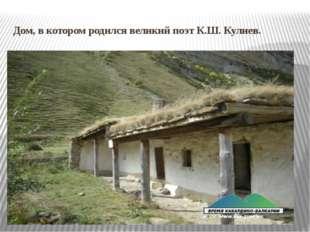 Дом, в котором родился великий поэт К.Ш. Кулиев.